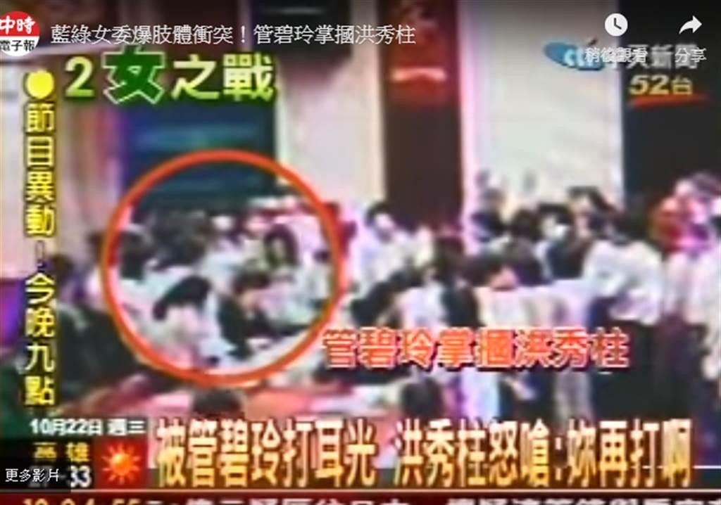2008年10月,民進黨立委管碧玲也打了國民黨立委洪秀柱一巴掌。(圖/取自中天新聞)