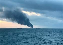 影》黑海2油輪爆炸成火球 濃煙竄天際 至少14死