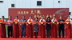 漳州廠啟用添助力 達邦攜手三本肥料攻大陸商機