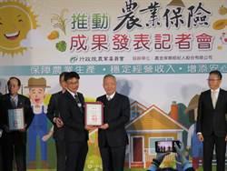 臺灣產物積極推動農業保險獲農委會獎勵