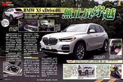 無止境穿越 BMW X5 xDrive40i