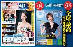 周刊王250期精彩搶先看 買本期雜誌贈全球最高室內雙螺旋滑梯體驗券
