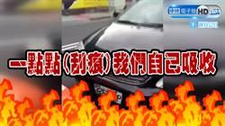 車主崩潰...婦撞跑車阻報警:一兩痕自己吸收就好