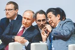 旺報社評》與俄修好 安倍重經濟輕主權