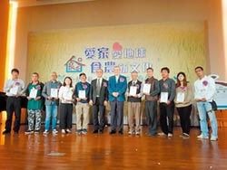 食農新文化表揚 友善地球農友暨社會企業