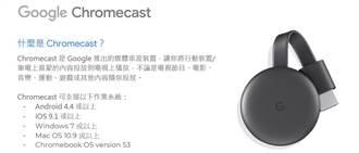 Google宣布 新一代Chromecast登台開賣