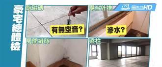 買豪宅避地雷 「敲磁磚、測水壓」防被坑