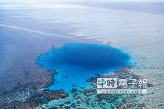 世界最深三沙永樂藍洞揭祕