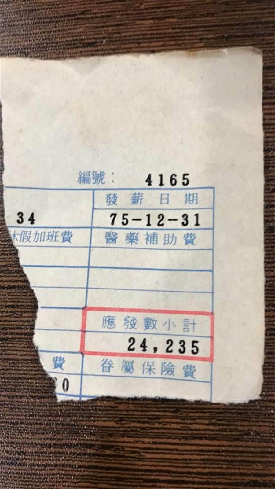 只見上面日期為「75/12/31」,而薪資是「24235元」,讓不少人看完很感慨(圖翻攝自/爆廢公社)