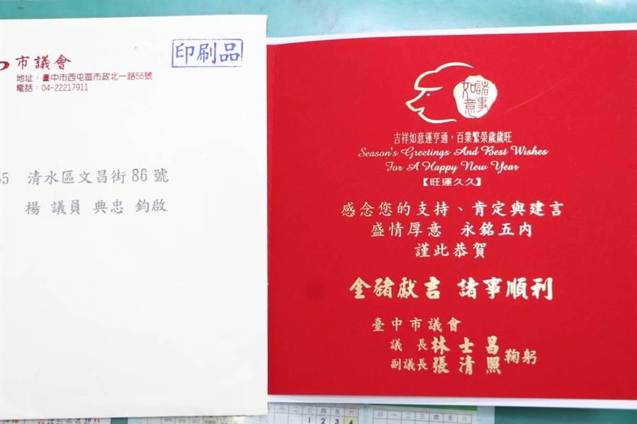 台中市議會賀年卡署名,竟是前任正、副議長林士昌與張清照。(陳淑娥攝)