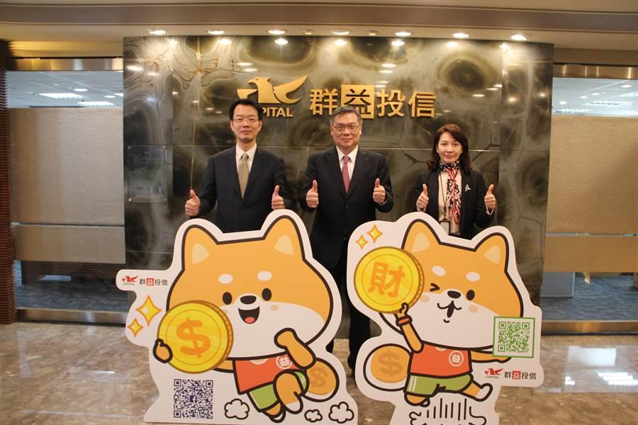 群益投信董事長賴政昇(中)與總經理陳明輝(左)、執行副總經理林慧玟,一同為企業IP形象「群益旺財」進行揭幕。(照:群益投信提供)