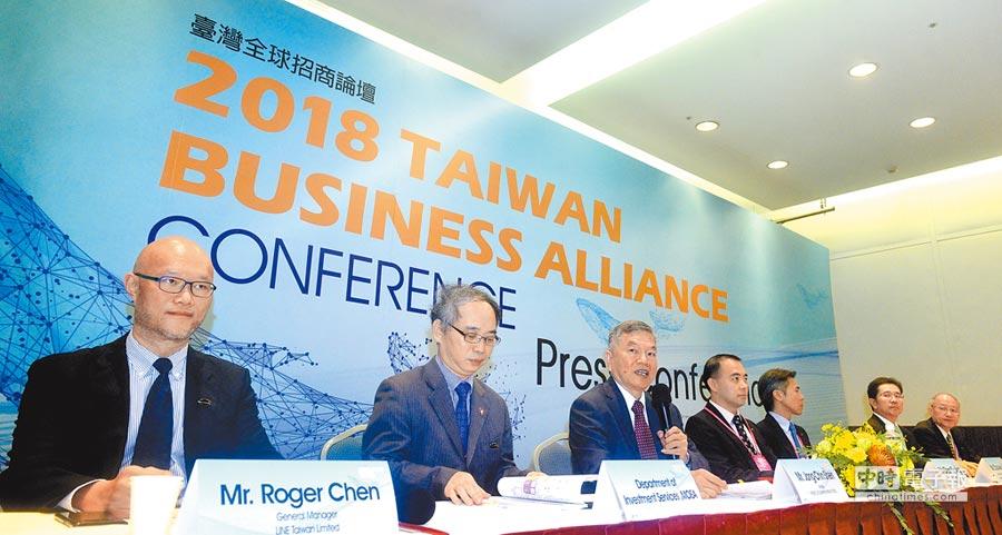 2018年兩岸相互投資,呈雙向降溫態勢。圖為2018年10月8日,經濟部舉辦台灣全球招商論壇。(本報系資料照片)