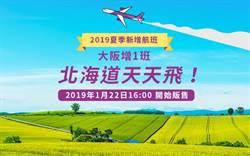 樂桃航空夏季班表大阪航線增為每日三班,札幌航線增為每日一班