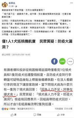 黃國昌批農委會清算基層   防檢局:應是誤會