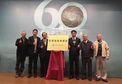 飛躍甲子 翱翔未來! 橫跨半世紀 農航所60週年慶暨航測儀器典藏室揭牌