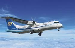 華信航空為疏運清明節連續假期離島旅客  增飛96架次班機