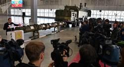 打臉川普 俄公開展示被指違反中導條約導彈