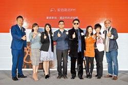 揭開台灣知識付費新頁 愛音斯坦FM台灣站 開站