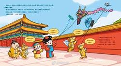 北京故宮再賣萌 手繪節氣講故事
