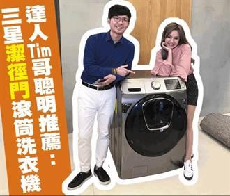《美好生活提案》家電篇:達人Tim哥勸敗款洗衣機