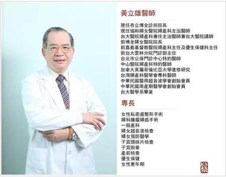 影》貴婦奈奈全家落跑 還有名醫合夥人留台灣?