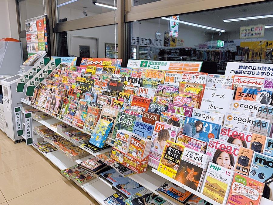 日本超商雜誌種類多元,女性雜誌愈多代表治安愈好。(資料照片/吳奕萱攝)