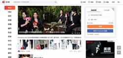 蔡政府防竊密出招 公部門手機電腦禁連陸4大社群網站