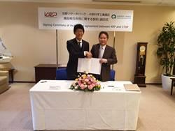 中科管理局與日本京都研究園區簽署軟著陸協定