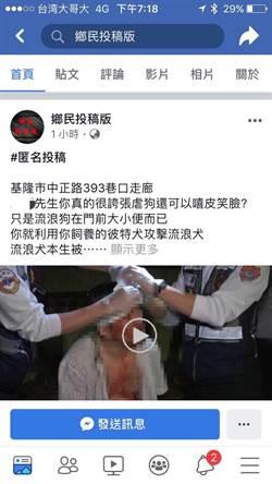 影》網瘋傳比特犬飼主遭「私刑正義」痛毆 警:不實消息