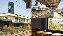 老車站變星巴克!全台最復古門市在新竹