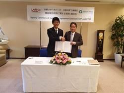 創造新商機!中科與日本京都研究園區簽署軟著陸協定
