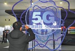 陸5G建設大爆發 直到2025年