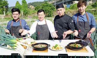 蔥田裡的餐桌名廚下田 切磋日本大蔥料理