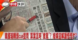 快評》陳明通「戰略說」vs.韓市長「拚賺錢」!談笑攻防韓國瑜占上風?