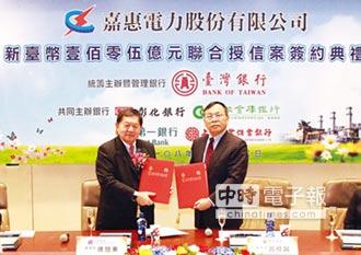 嘉惠電力 簽105億天然氣發電聯貸案