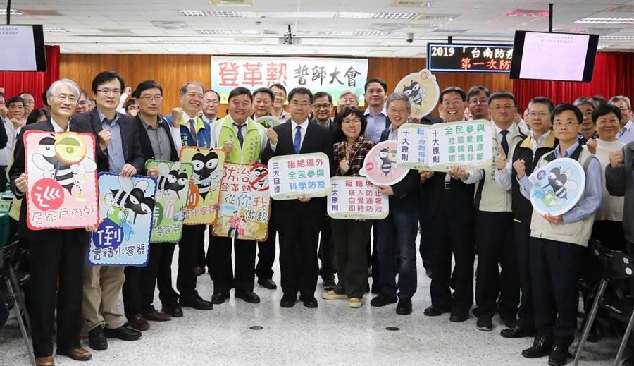 今年暖冬登革熱疫情恐嚴峻,台南市長黃偉哲率市府團隊誓師。(曹婷婷攝)