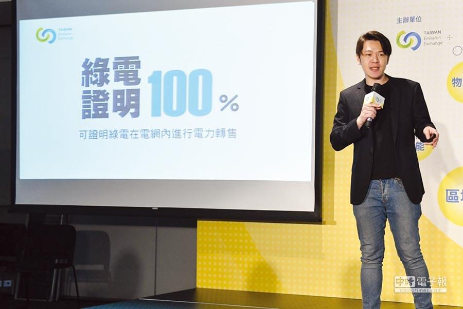 台灣碳交易公司執行長許修齊積極推動區塊鏈技術整合,希望更有效地促進能源轉型和發展分散式微電網運用。圖/台灣碳交易公司提供