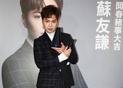 麥克風小天王蘇友謙進軍演藝圈 密訓半年有脫胎換骨感覺