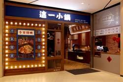 「這一小鍋-嘉義秀泰店」歡慶開幕 首3日指定鍋物超低價