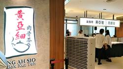 《產業》和興餐飲雙軌並進,黃亞細肉骨茶目標展3店