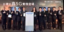 台灣大攜手Nokia「真5G」實機秀實力