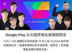 Google Play推電玩展專區  邀你一同線上瘋電競