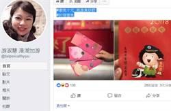 揭市長「發財金」秘密 游淑慧 :花媽闊氣「輾壓」柯P
