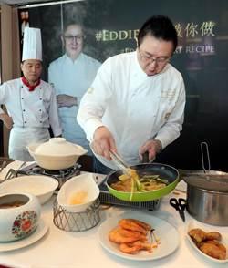 香格里拉台南遠東國際大飯店26日推出「頂級私廚教室」