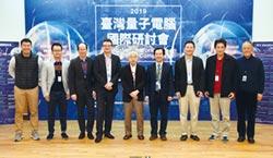 科技部辦量子電腦國際研討 迴響熱烈
