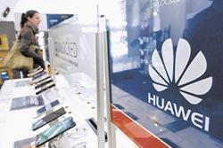 華為事件 5G晶片搶頭香-發展5G晶片 華為搶全球頭香