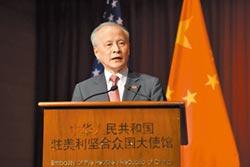 陸駐美大使:「一個中國」是陸美關係政治基礎