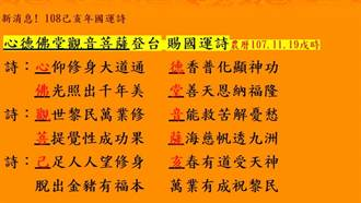 影》全台最早國運籤出爐 預告農曆6月大事不妙