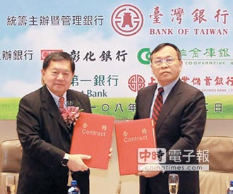 臺銀與嘉惠電力 105億元聯貸案簽約
