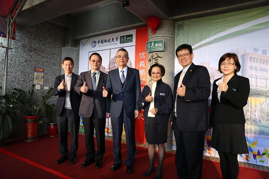 信義企業集團董事長周俊吉(左三)25日與中國科大董事長上官永欽(右三),共同為信義學院舉行揭牌儀式。(徐養齡攝)